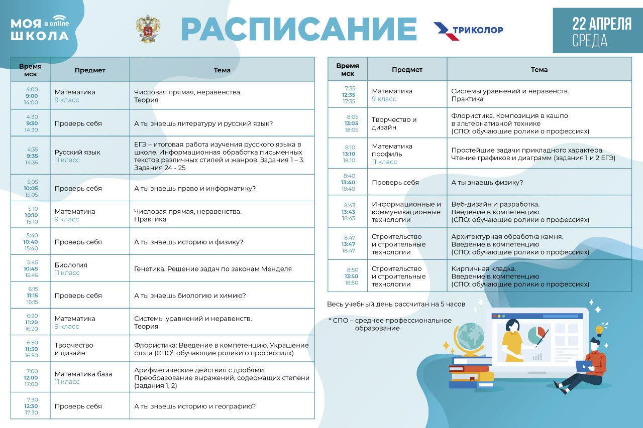 http://mor-school-3.ucoz.ru/DO/raspisanie_22-04.jpg